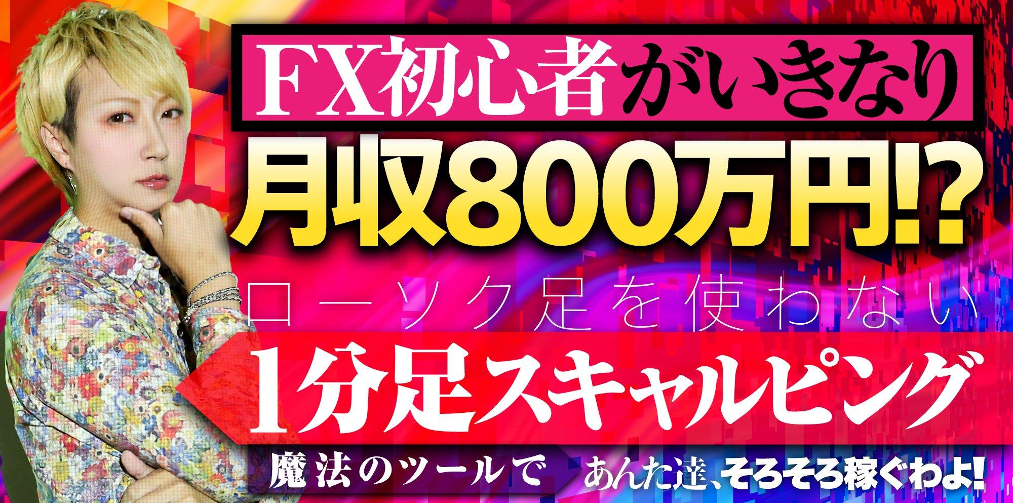 【新着レビュー有り】クロスリテイリング株式会社 ゲイスキャFX 松野有希、もってぃー